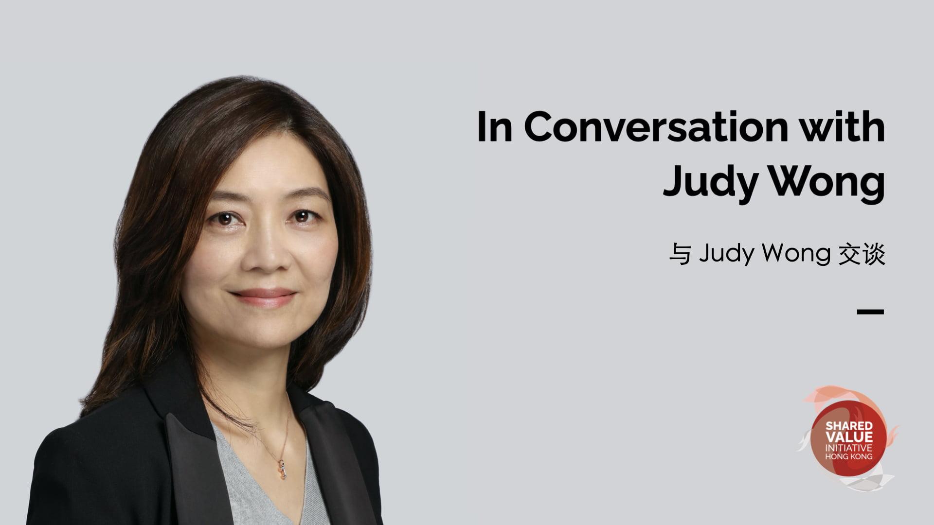 Judy Wong interview
