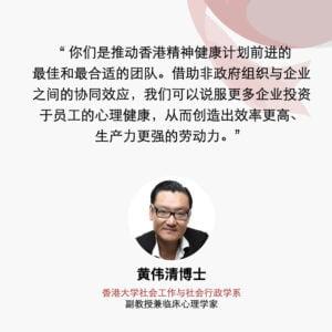 黄伟清博士-02