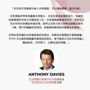 Anthony Davies